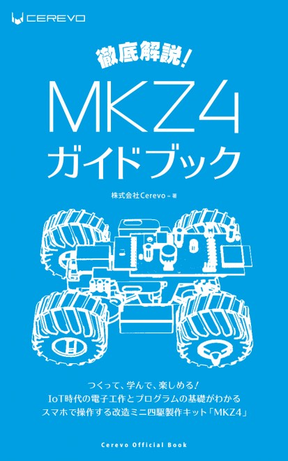 mkz4guidebook