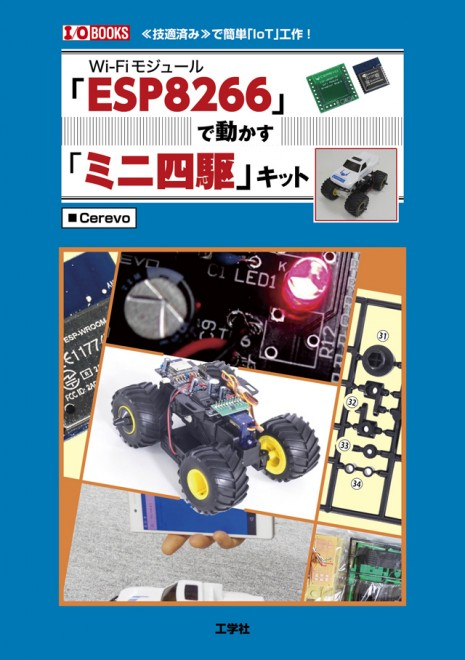 cover-Mini4WD